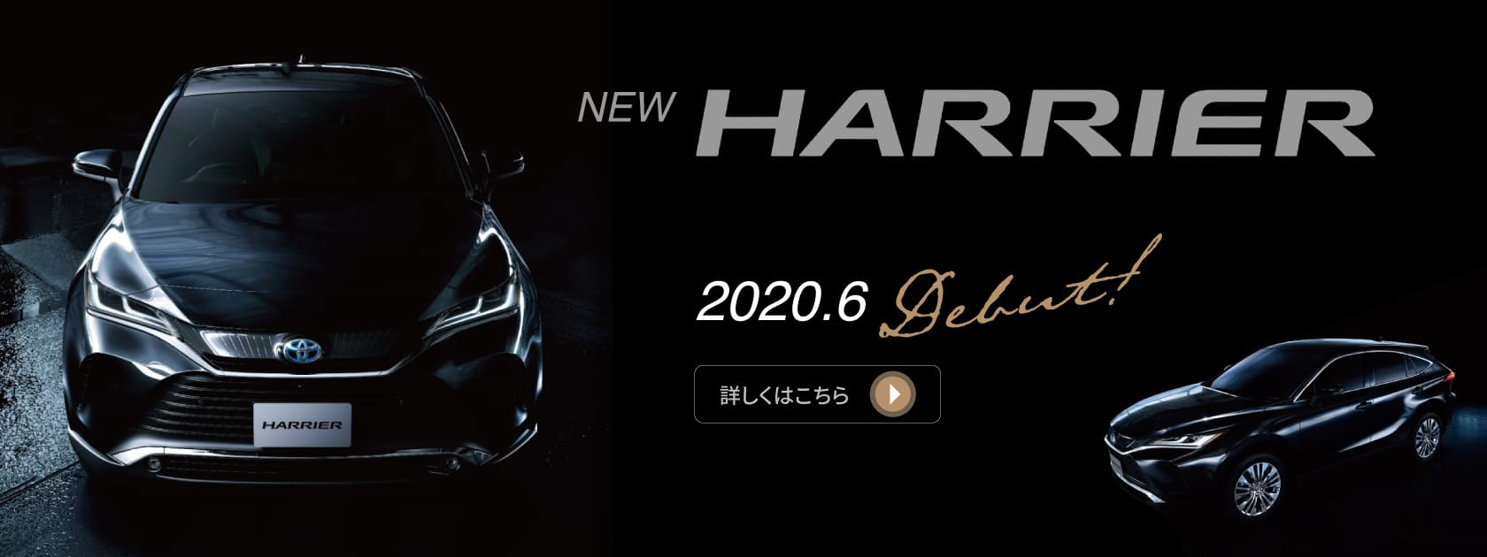 NEWハリアーDebut!2020.6